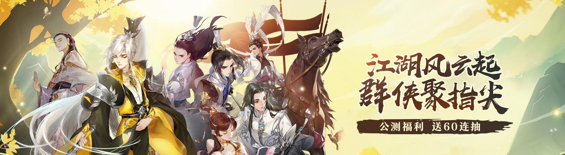 写意江湖 国风画韵