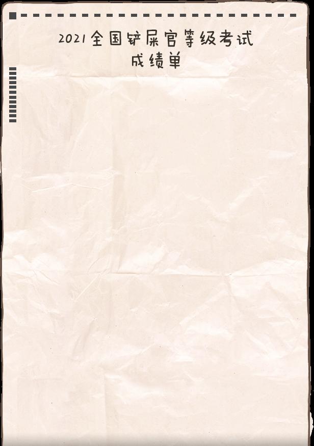 结果页背景