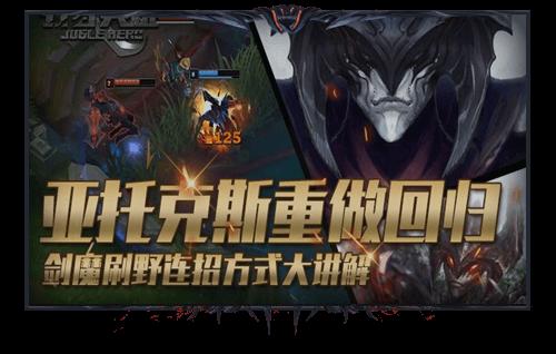冥魂之夜扩展版剑圣出装_暗裔剑魔重做攻略站- 英雄联盟官方网站 - 腾讯游戏
