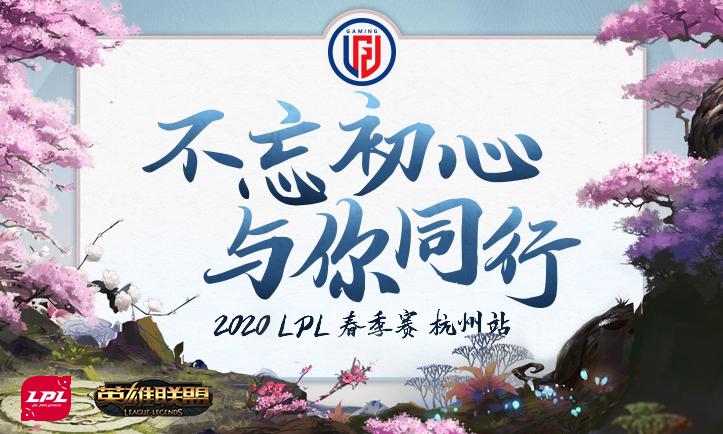 杭州大剧院官网_2020夏季赛-英雄联盟赛事官网-腾讯游戏
