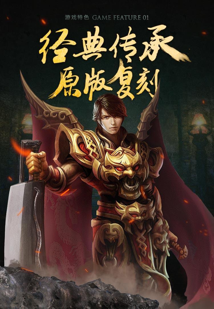 最新热血传奇网_热血传奇-官方网站-腾讯游戏-官方正版传奇手游