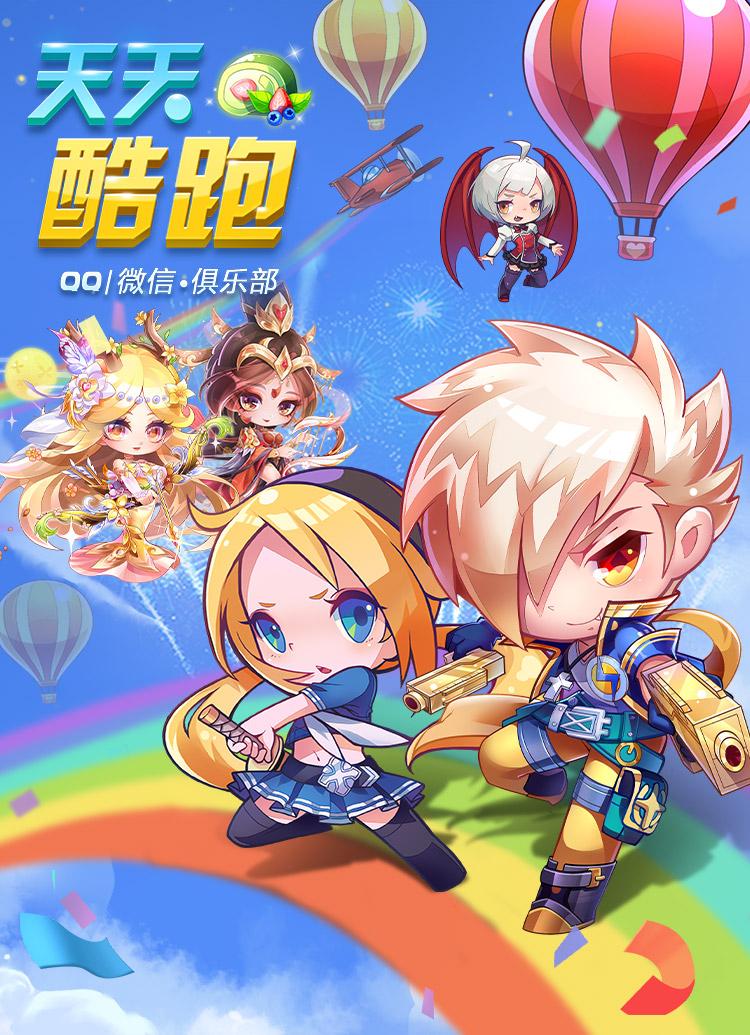 腾讯天天跑酷官网_天天酷跑-官方网站-腾讯游戏
