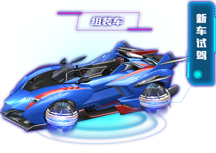 车组装_自由组装,赛车革命!7月11日约定-QQ飞车手游官方网站-腾讯游戏
