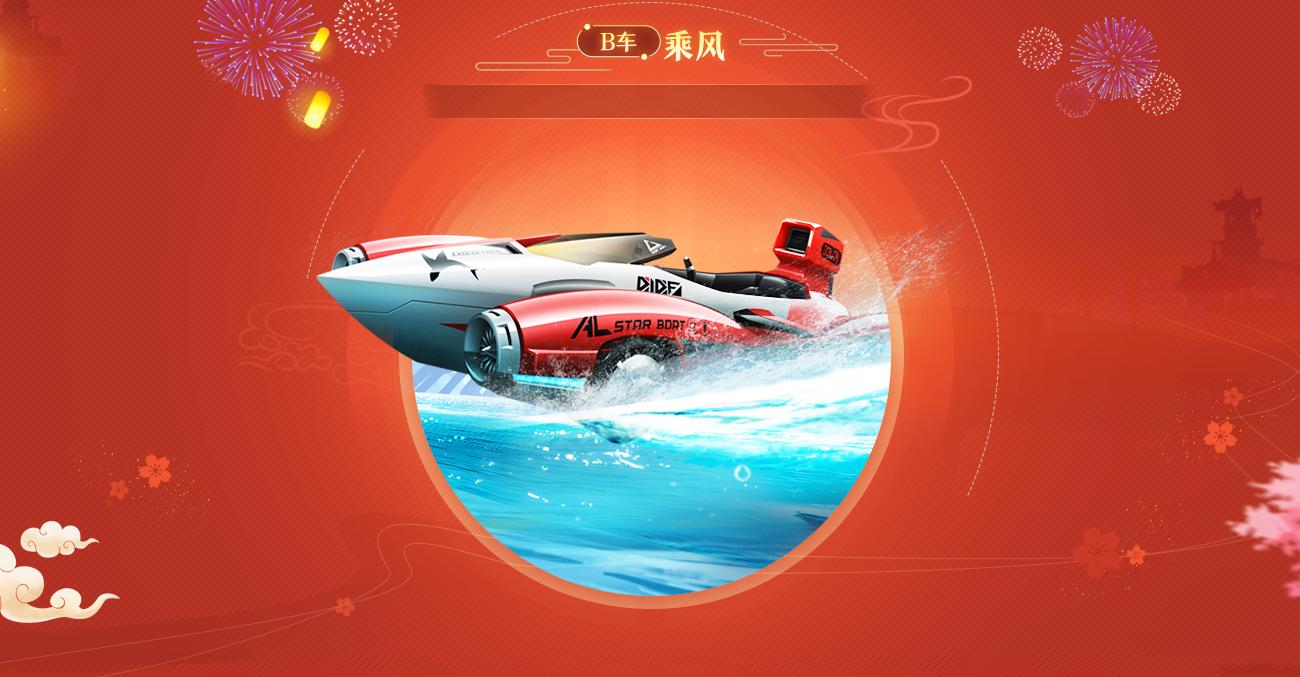 最新qq游戏心语_春节聚飞车 福利抢先看-QQ飞车手游官方网站-腾讯游戏