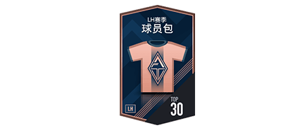 LH赛季TOP30球员包