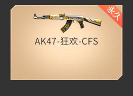 AK47-狂欢-CFS