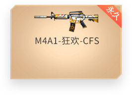 M4A1-狂欢-CFS