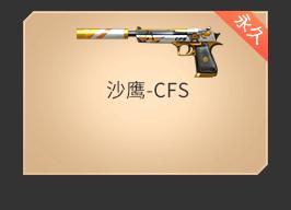 沙鹰-CFS