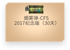 烟雾弹-CFS  2017纪念版(30天)