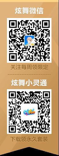 炫舞2014年2月回归_我们的十年-QQ炫舞官方网站-腾讯游戏