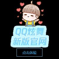 qq炫舞在线点券_QQ炫舞下载中心-QQ炫舞官方网站-腾讯游戏-开启大音乐舞蹈网游时代