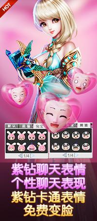 qq炫舞紫钻成长体系_紫钻特权-炫舞时代官方网站-腾讯游戏