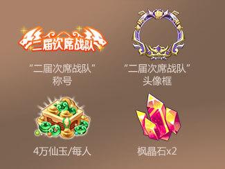qq寻仙刷仙玉外挂_超级对抗争霸赛 -寻仙手游官方网站-腾讯游戏