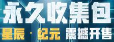 《战地之王》 - 第十一季【星辰.纪元】活动