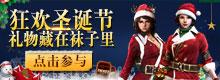 《战地之王》 - 狂欢圣诞节 礼物藏在袜子里活动