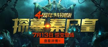 《逆战》 - 探墓秦尸皇活动